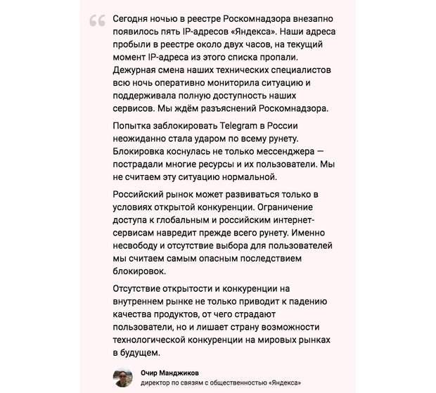 """Реакція """"Яндексу"""" на блокування в Росії"""