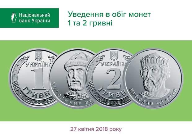 монети 1 гривня 2 гривні фото