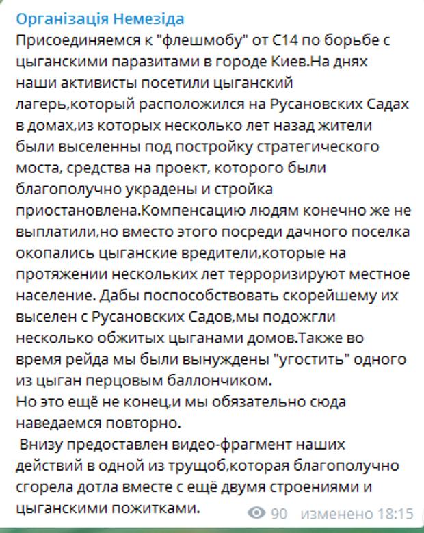Підпал будинки ромів Київ