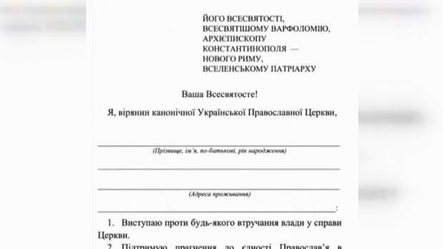 звернення до Вселенського патріарха Варфоломія від Московського патріархату