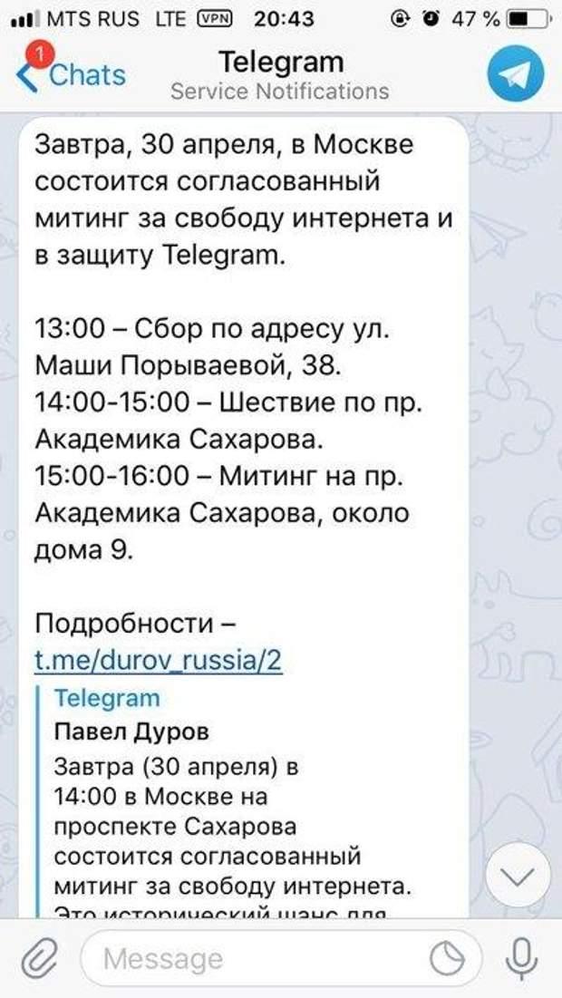 Телеграм Дуров мітинг Москва