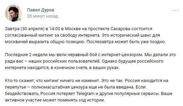 Дуров Телеграм Мітинг Москва