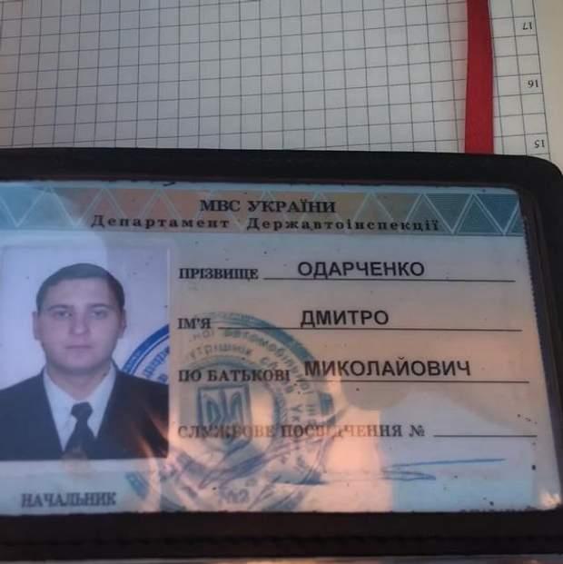 Службове посвідчення Одарченко
