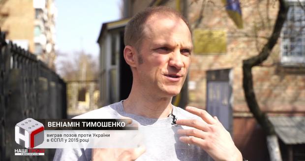 Веніамін Тимошенко виграв позов проти України у 2015 році