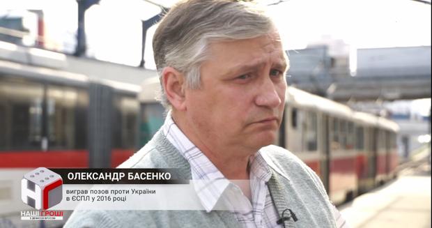 Олександр Басенко виграв позов проти України у 2016 році