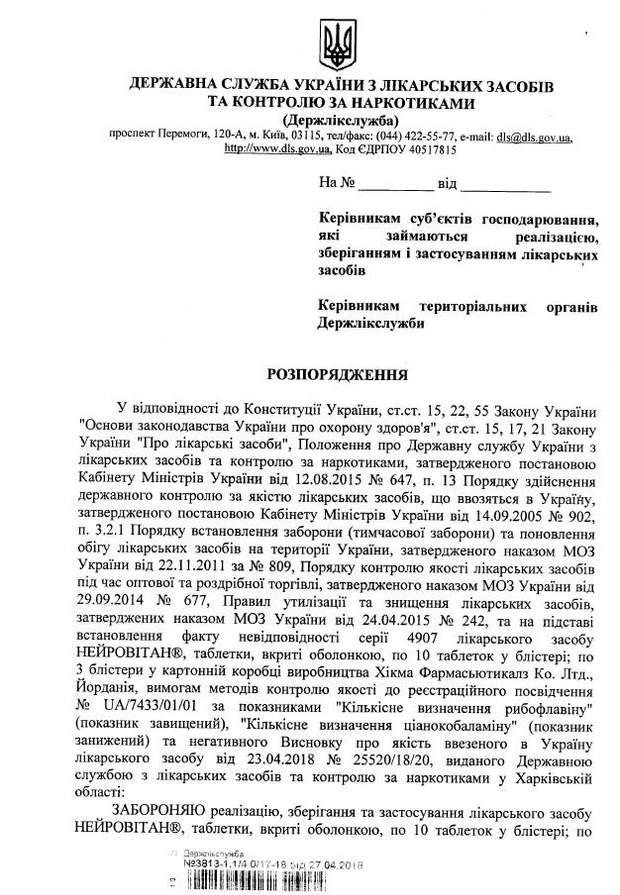 В Україні заборонили ще два популярних препарати