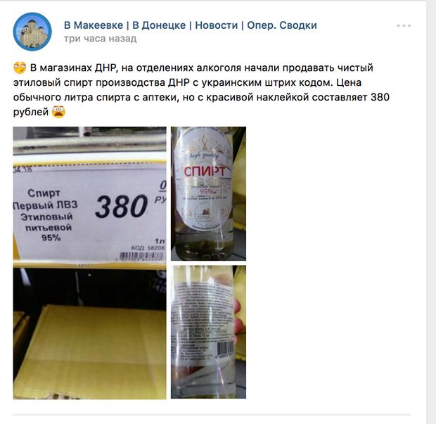 ДНР, спирт, магазини, ДНР, Донбас