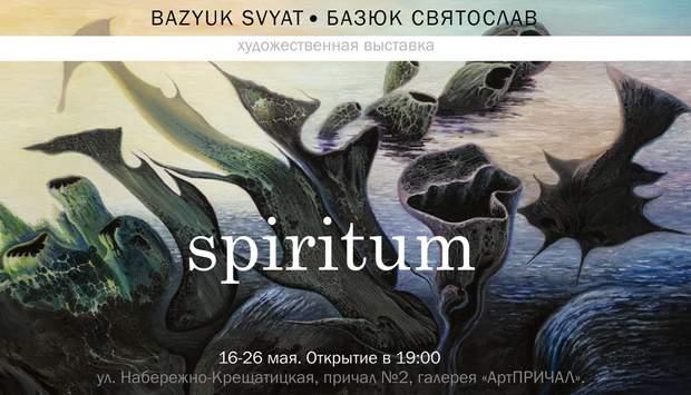 Виставка Святослава Базюка