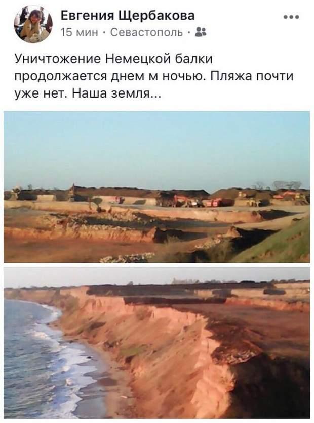 Знищення Німецької балки Крим