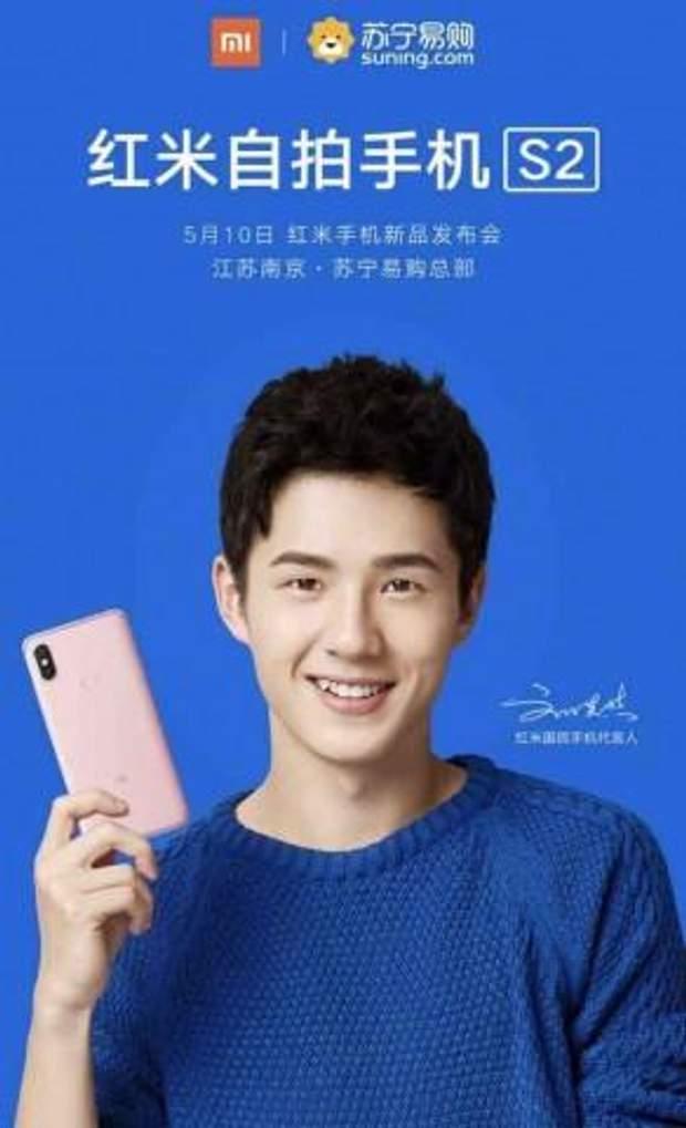 Xiaomi офіційно анонсувала вихід Redmi S2