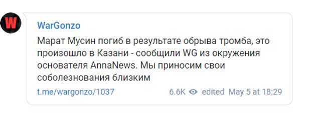 Мусін, Росія, пропаганда, ANNA-News, помер