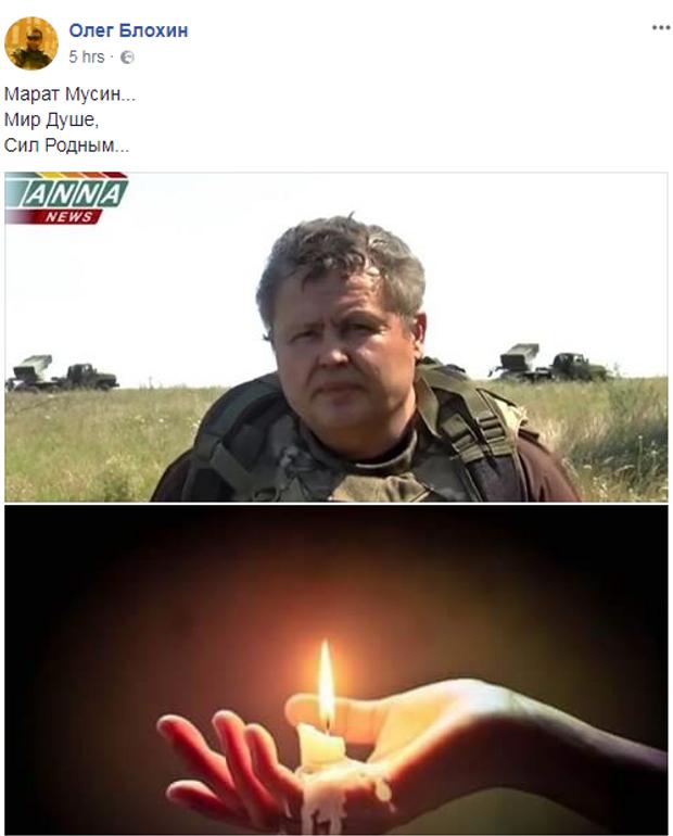 Мусін, Росія, пропаганда, ANNA-News, помер, Блохин