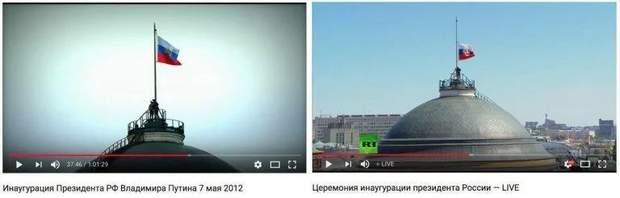 Путін, прапор, інавгурація, конфуз, Росія