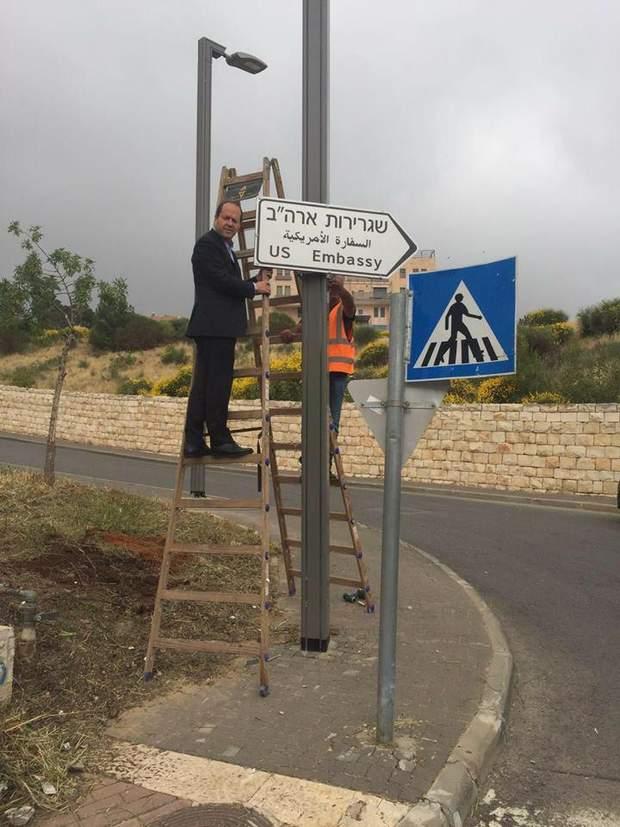 Трамп Єрусалим