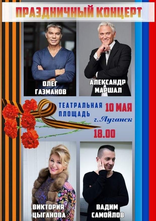 Газманов, Маршал, Циганова, Самойлов, День перемоги, ЛНР, Луганськ