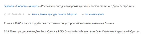 Газманов, фабрика, музика, концерт, Донецьк, Гоман