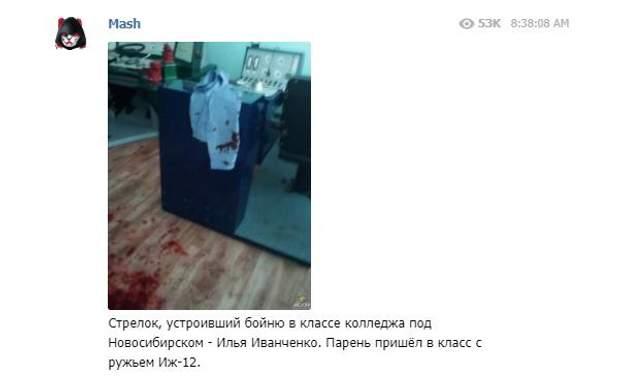 Росія стрілянина коледж Новосибірськ