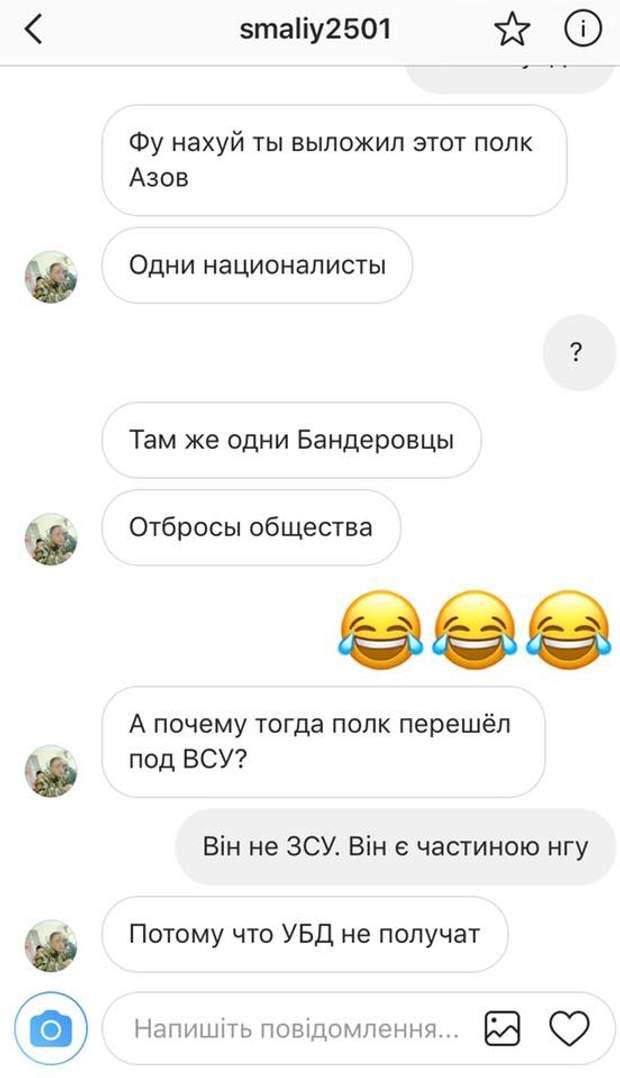 Смалій, студент Харків, ЗСУ, скандал, Азов
