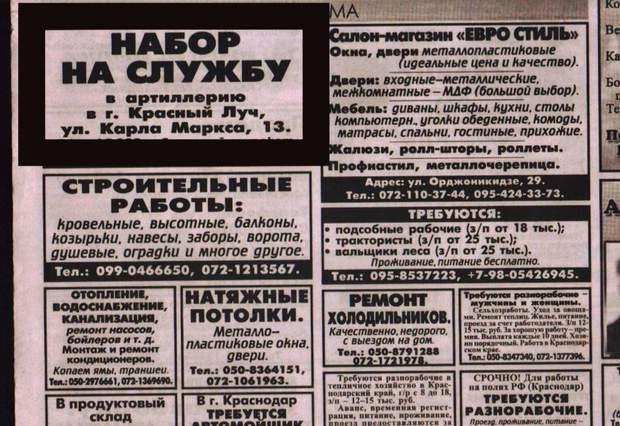Донбас, Луганськ, ЛНР, бойові дії, бойовики