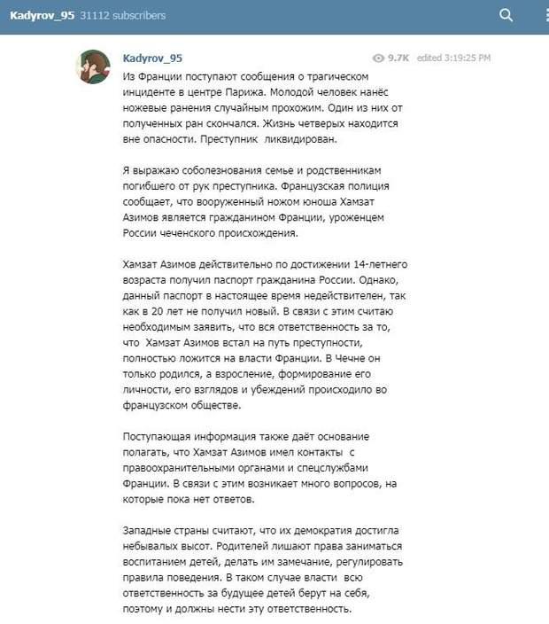Кадиров виправдався за терориста-чеченця