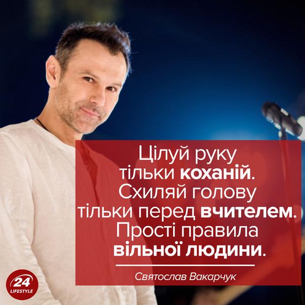 Цитати Святослава Вакарчука