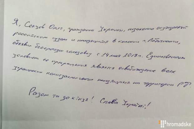 Сенцов, голодування, полонені, в'язні Кремля