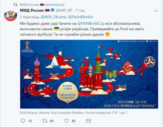 МЗС Росії українська