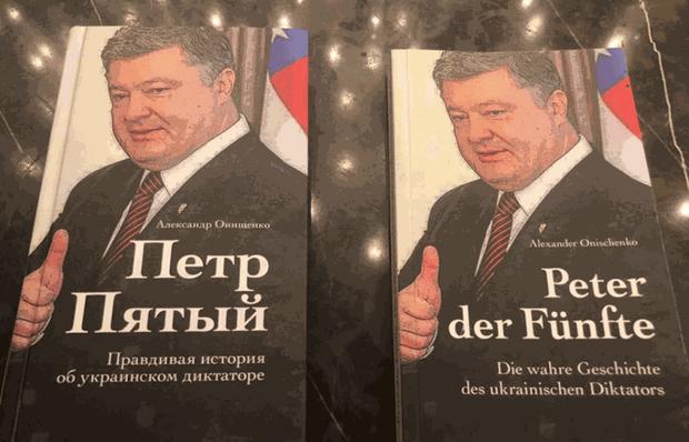 Порошенко Онищенко