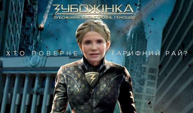 Слова Тимошенко стали мемами у соцмережах