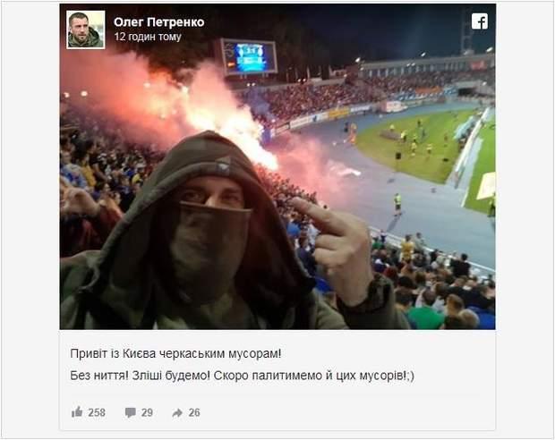 Петренко, Черкаси, футбол, сутички, фанати, бійка, поліція