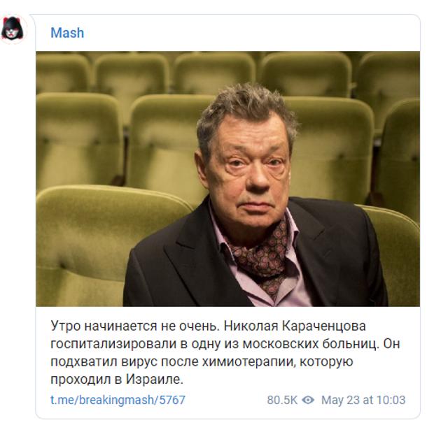 Караченцов, госпіталізація, Росія, актор, медицина, здоров'я