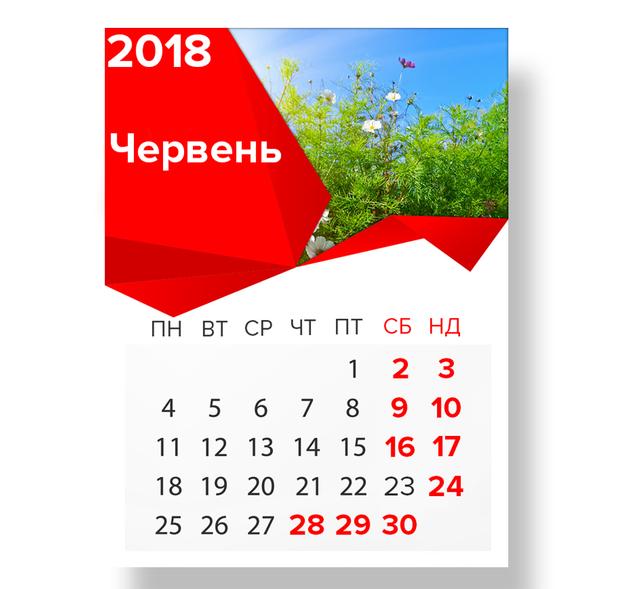 Вихідні в червні 2018, вихідні на День Конституції