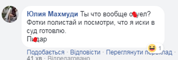 Махмуді, Єгорова, скандал, Радикальна партія, Верховна Рада, Доброносов