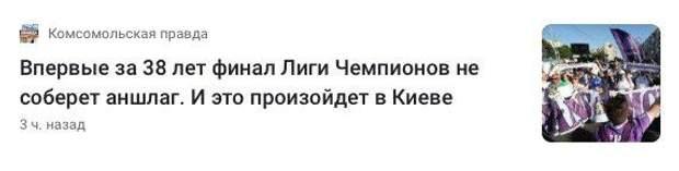 ЛЧ-2018 Кихв російйські ЗМІ пропаганда