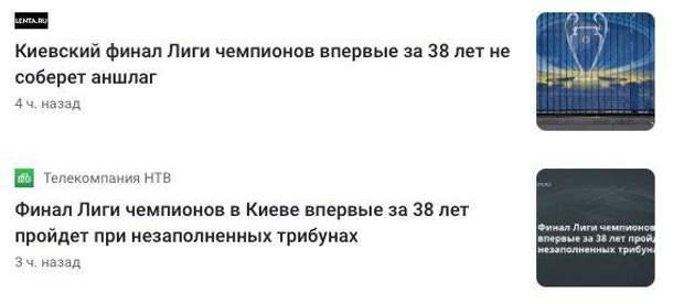 Пропаганда Ліга чемпіонів Київ