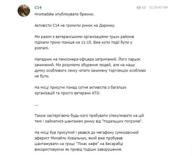С14 Київ погром кіоски сутички