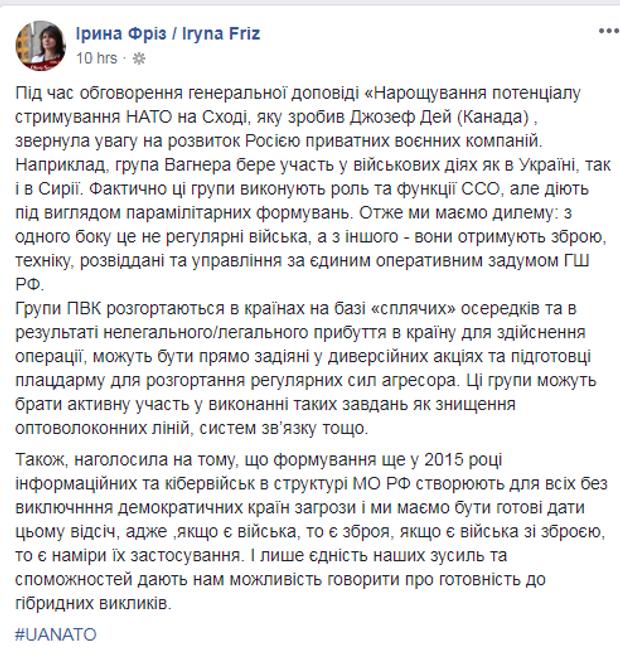 Росія, ПВК, Фріз, Вагнера, загрози