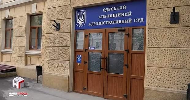 Одеський апеляційний суд