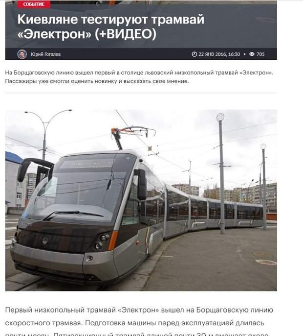 Український трамвай таки з Києва у Петербург не їхав