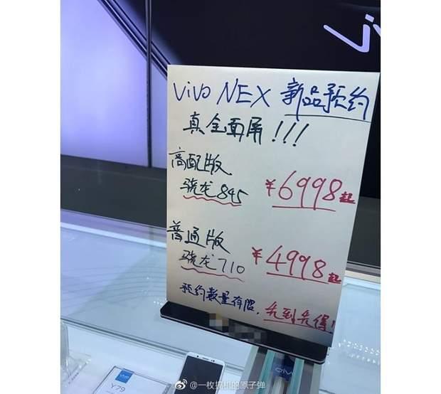 Ймовірна вартість Vivo Nex