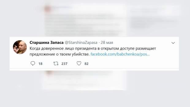 Допис, який був Твіттері Бабченка