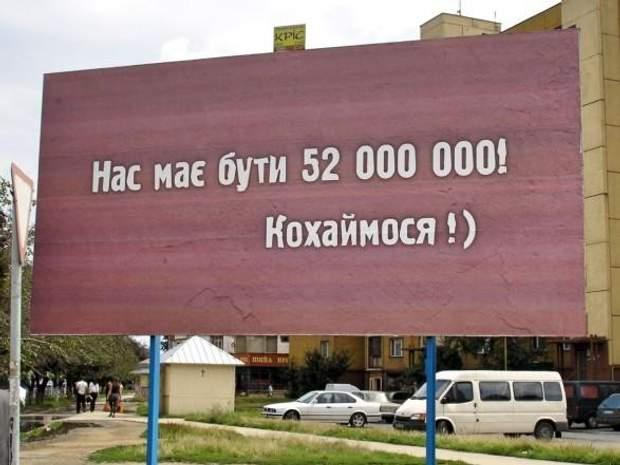 Нині ж українців – трохи більше 42 мільйонів громадян