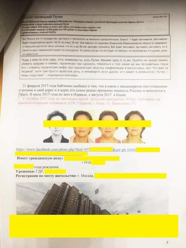 Бабченко, СБУ, спецоперація, Росія, ФСБ, спецслужби, інсценування, вбивство