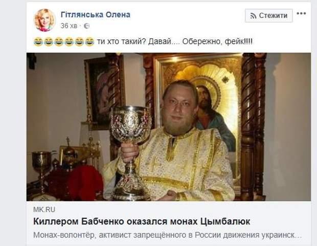 СБУ Бабченко Цимбалюк