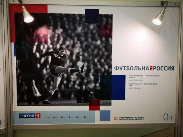 Рудаков, Росія, футбол, ЧС-2018, крадіжка. привласнення, Україна. Росія