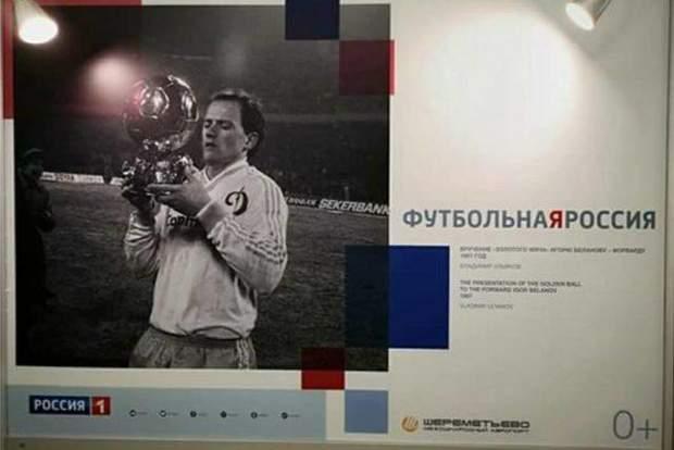 Бєланов, Росія, футбол, ЧС-2018, крадіжка. привласнення, Україна. Росія
