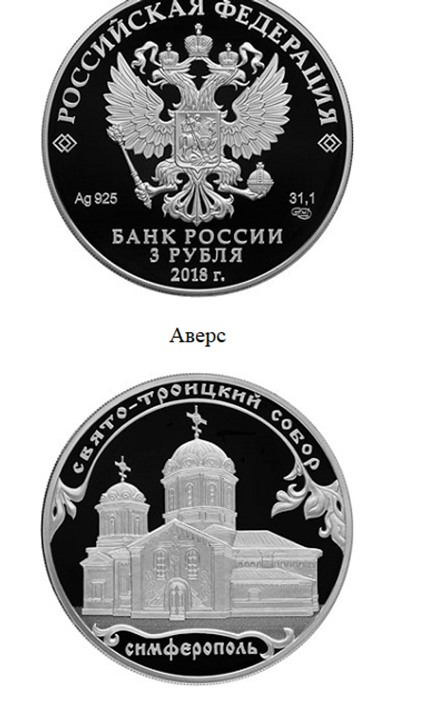 Монета гроші Росія Сімферополь