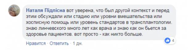 Лінчевський, скандал, вони всі помруть, онкохворі, МОЗ, Супрун, міністерство охорони здоров'я