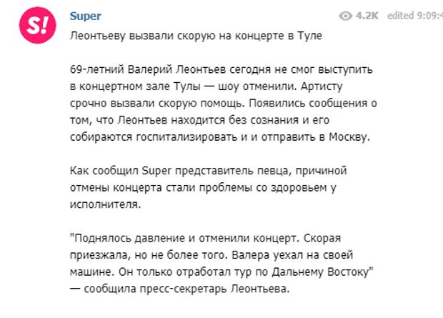 Леонтьєв, лікарня, музика, здоров'я, естрада, Росія