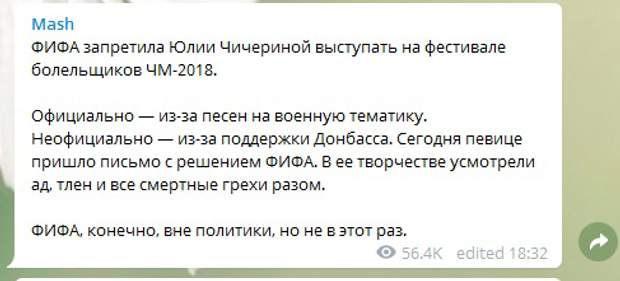 ФІФА ЧС-2018 Росія артисти заборона музика концерти Чичеріна